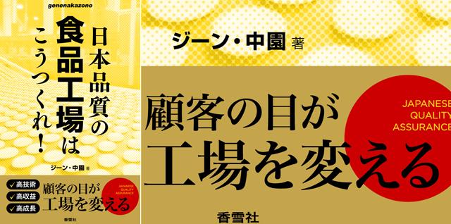 電子ブック「日本品質の食品工場はこうつくれ!」発売