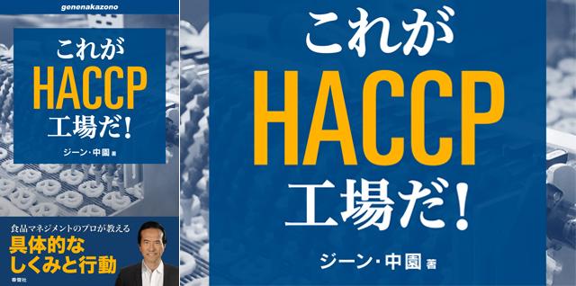 これがHACCP工場だ!