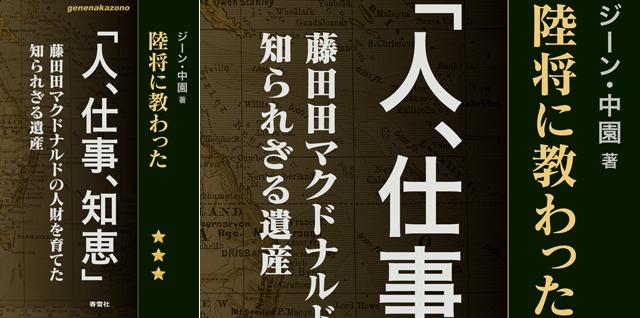 陸将に教わった「人、仕事、知恵」 藤田田マクドナルドの人財を育てた知られざる遺産