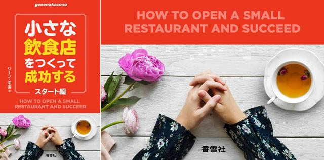 「小さな飲食店をつくって成功する スタート編」ジーン・中園 新刊発売